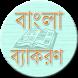 বাংলা ব্যাকরণ Bangla Grammar by Primeapps