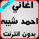 اغاني احمد شيبه بدون انترنت by simodevo
