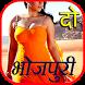 Bhojpuri Hot Videos 2017 - 2 by Tikukur Studio
