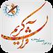 استخاره آنلاین by همراه پی