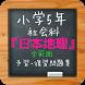 小学5年社会『日本地理』全範囲予習・復習問題集 by MORIMOTO LABO
