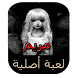 لعبة مريم -النسخة الأصلية by game&apps