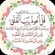 آيات قرآنية مصورة by Güzel Apps 3