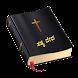 Kannada Bible