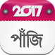 Bengali Calendar 2017 by Calendar 2017