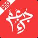 Juz Amma Pro - Asmaul Husna, Tasbih, Asbabun Nuzul by Damainesia
