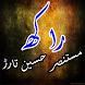 Rakh by Urdu Novels And Books