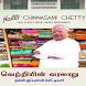 Nalli VetriyinVaralaaru by JK Technology