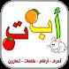 العربية الابتدائية حروف ارقام