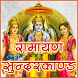 Ramcharitmanas Sunderkand by C.B.International
