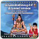 Thirupalliyezhuchchi Thiruvembaavai(offline)