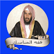 سعد بن ناصر الشثري فقه المناسك by bebo khwaja