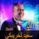 سعيد لخريبكي 2018 _said khribgi