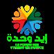 Syrian Forum in France by Rachid AL KHAYAT