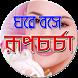 ঘরে বসে রূপচর্চা -Rupchorcha by Firoz Khan