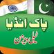 Pak india tv news by Sana Razzak
