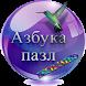 Азбука Пазл для детей by ENJ Soft
