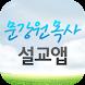 문강원목사 설교앱(임시 테스트용 견본) by (주)정보넷 www.jungbo.net
