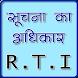 RTI क्या है जानें by Two Power