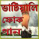 ভাটিয়ালি ফোক গান /Bhatiali Folk Song