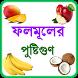 ফলের গুনাগুন ~ fruits benefits by Android Apps Market
