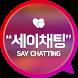 세이 채팅 - 소개팅 랜덤채팅 어플 by Say Chat