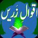 Aqwal-e-Zareen-Urdu Quotes by ziwa pro
