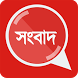 Bangla Newspaper All-Snap News by TapStar Games