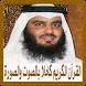 القرآن الكريم بالصوت والصورة للشيخ احمد العجمي by AL kanony