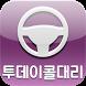 대구 투데이콜 대리운전 by 큐텍