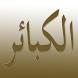 كتاب الكبائر by alansari