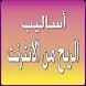 اساليب الربح من الانترنت by alansari