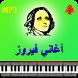 اغاني فيروز mp3 by dev ng