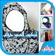 تركيب الصور في حجاب by hijabappdev