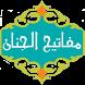 Mafatih al Jinan by ya-mahdi.net