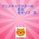 アニメキャラクターの名言、名セリフ集 by useful.com