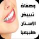 تبييض الاسنان طبيعيا by Raoshna