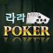 라라 포커 - 7 poker,정통바둑이,대박섯다,카지노 by RaRaGame