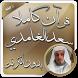 الغامدي قرآن كاملا بدون انترنت