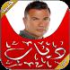 اغاني عمرو دياب: جديد 2017 by HiGe-Apps