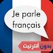 تعلم اللغة الفرنسية بسرعة بالصوت و بدون أنترنيت by ANDROID GALAXY