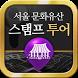 서울 문화유산 스탬프 투어 by 서울특별시