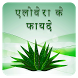 Aloe vera ke Faayde (एलोवेरा के फायदे) by PBC DEVELOPERS