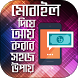 মোবাইলে টাকা আয় করার উপায় easy way to earn money by Useful Apps BD
