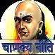 Chanakya Niti(Neeti) in Hindi by Alphabet Innovation