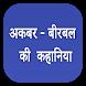 Akbar Birbal Ki kahaniya in hindi