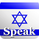 Speak Hebrew Free by Holfeld.com