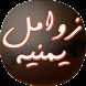 زوامل انصار الله اليمنية by New Generation App