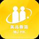 MJ HK 美兆香港 by 美兆生活事業