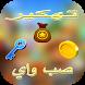 تهكير صب واي Prank by dev app tools